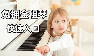 免押金租鋼琴