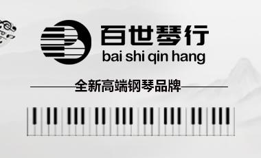 百世琴行,全新鋼琴銷售